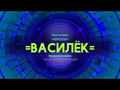 Значение имени Василёк - Тайна имени