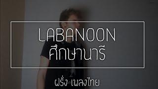 LABANOON - ศึกษานารี farang karaoke cover ฝรั่ง เพลงไทย