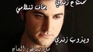 نامي عالهدى كلمات - ملحم زين - تحميل MP3