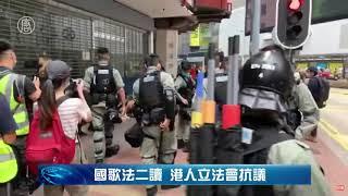 【香港 Live-20200527】國歌法二讀 銅鑼灣抗議