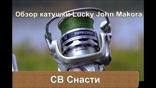 Безынерционная катушка lucky john makora spin 8 2500fd