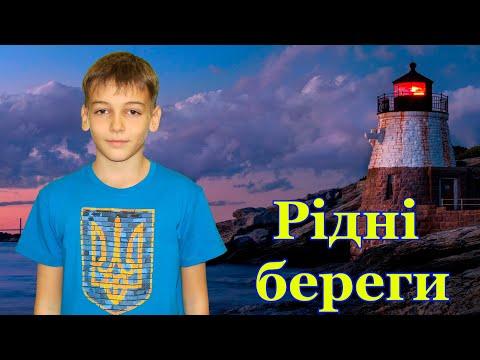 Рідні береги - Анатолій Качан