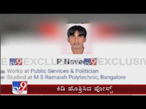 Facebook post BY MLAs brother-in-law Creates Panic In Bengaluru