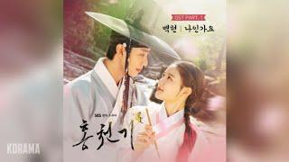 백현(BAEKHYUN) - 나인가요 (Is it me?) (홍천기 OST) Lovers of the Red Sky OST Part 1