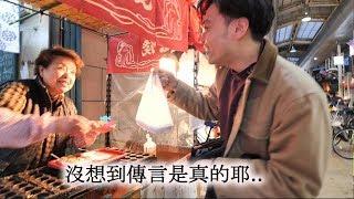沒想到是真的!日本大阪的歐巴桑遇見帥帥的路人會..!?