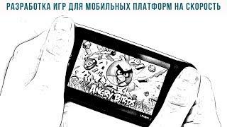 Соревнования в разработке игр для мобильных платформ с Евгением Павловым