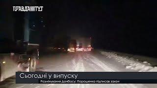 Випуск новин на ПравдаТут за 23.01.19 (13:30)