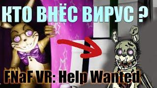 КТО ВНЁС ВИРУС В FNaF VR: Help Wanted.