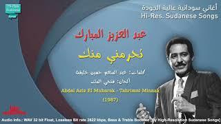 تحميل و مشاهدة عبد العزيز المبارك - تحرمني منك | جودة عالية MP3