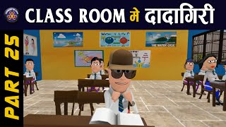 CLASS ROOM ME DADAGIRI PART 25 || क्लास रूम में दादागिरी पार्ट 25 (🔥🔥🔥 KKK NEW FUNNY VIDEO)