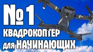 EACHINE E58 – лучший квадрокоптер для начинающих с ALIEXPRESS? Обзор дрона EACHINE E58 с Алиэкспресс