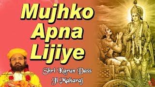 Mujhko Apna Lijiye || Pujya Shri Karun Dass Ji Maharaj || Krishna Bhajan || Yamunanagar Haryana