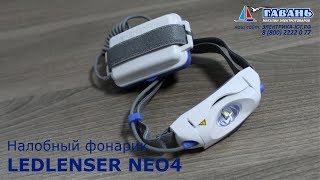 Фонарь налобный LED LENSER NEO4