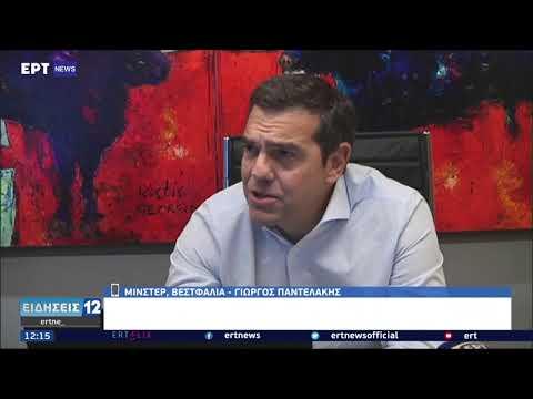 Νέα σκληρή κριτική κατά της κυβέρνησης από τον Αλ. Τσίπρα – Η βράβευσή του στη Βεστφαλία|28/8/21|ΕΡΤ