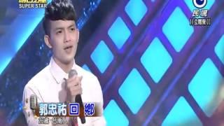 2015-05-30 明日之星-郭忠祐-回鄉
