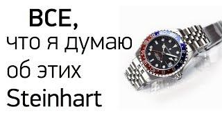 Штайн без косяков? Steinhart GMT-Ocean One 39 Pepsi-2
