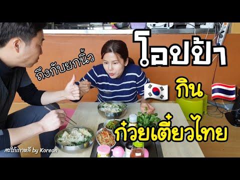 ทำก๋วยเตี๋ยวไทยให้โอปป้ากิน/EP.103/เก็บผักไทยในสวน/สะใภ้เกาหลี by Korean/เเม่บ้านเกาหลี