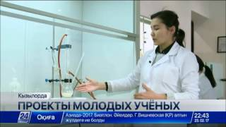 Кызылординские ученые представили уникальную разработку