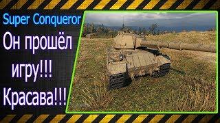 Super Conqueror.  Он прошёл игру!!! Красава!!! Лучшие бои World of Tanks
