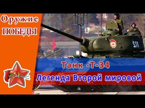 Несокрушимый средний Танк Т-34. Гроза фашистов.