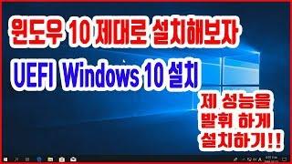 윈도우10 설치 방법 - 초보도 쉽게 누구나 설치 할 수 있다 그러나 제대로 설치 해야지 UEFI 설치