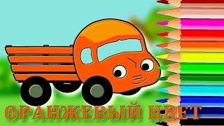Оранжевый цвет. Учим цвета с грузовичком.Развивающий мультфильм для малышей.