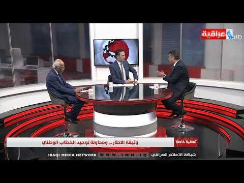 شاهد بالفيديو.. برنامج تغطية خاصة - تقديم احمد العذاري - 17-6-2019