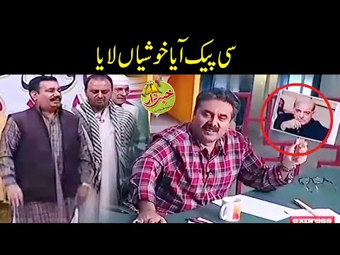 CPEC Aya Khushiyan Laya – Nasir Chinyoti Honey Albela – Khabardar with Aftab Iqbal