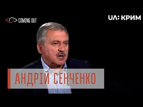 Coming out з Ларисою Волошиною. Андрій Сенченко