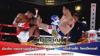 SMM ขอบสังเวียน   ศึกวันพรัญชัย+เกียรติเพชรซุปเปอร์ไฟต์   คู่รอง เมืองไทย VS หนึ่งล้านเล็ก