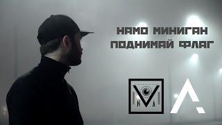 Намо Миниган - Поднимай Флаг [S]