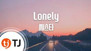 [TJ노래방] Lonely - 씨스타(Sistar) / TJ Karaoke