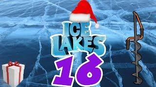 Ice Lakes #16 Опять мы в топе