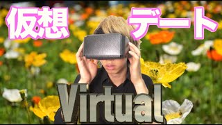 【バーチャル】仮想現実没入機て゛テ゛ートしてきます。 - YouTube