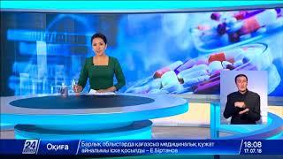 Выпуск новостей 18:00 от 17.07.2018