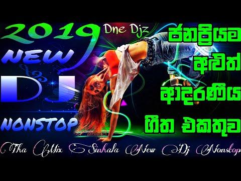 New dj song 2019 mp3 download sinhala