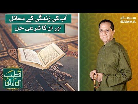 Watch Aulaad ki Tarbiyat YouTube Video