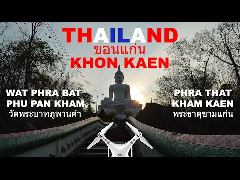 FPV Quadcopter - DJI Phantom 3 Advanced - Khon Kaen - ขอนแก่น - Thailand