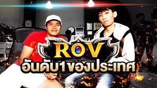 แข่ง ROV กับอันดับ1ของประเทศ - บี้ เดอะสกา - dooclip.me