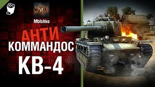 КВ-4 - Антикоммандос №22 - от Mblshko [World of Tanks]