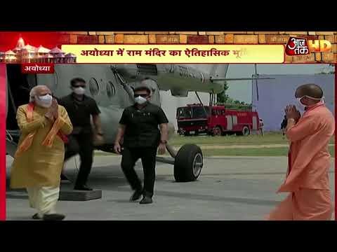 Ayodhya पहुंचे PM Modi, Social Distancing के साथ CM Yogi ने किया स्वागत