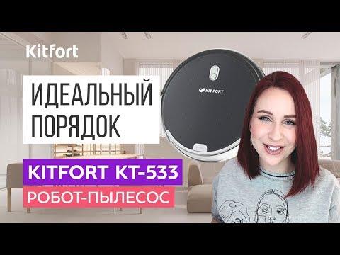 Робот-пылесос KITFORT КТ-533