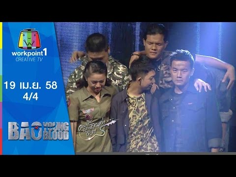 Bao Young Blood (รายการเก่า) | EP10 : Semi Final_19 เม.ย. 58_ (4/4)