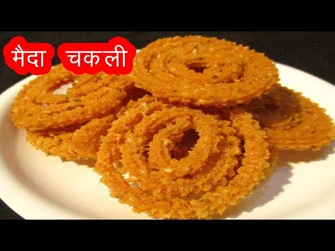 झटपट मैदा चकली  | Instant Maida Chakli Diwali Recipe In Marathi by mangal