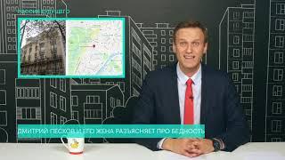 Навальный: Песков и коррупция