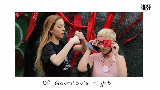 1 year after Gavrilov's night