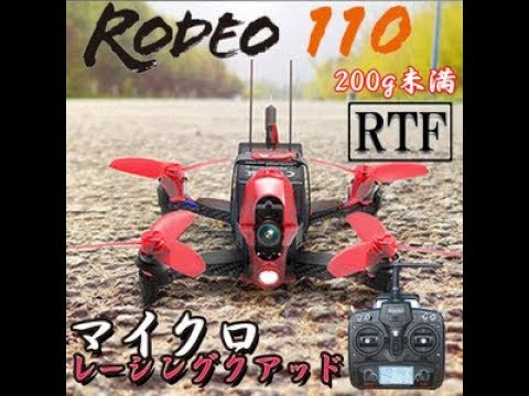 fpv-walkera-rodeo-110--1