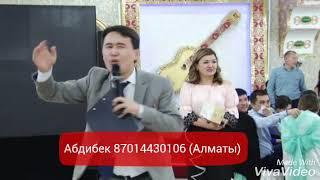 Тамада Абдибек Алматы Асаба