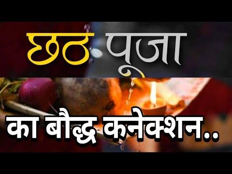Chhath (छठ-पर्व) बौद्ध परम्परा हैं | Chhath is an ancient Buddhist festival|WLBS News