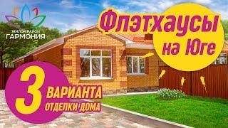 Флэтхаус - просторный дом на земле | Дом в Ставропольском крае от застройщика | 3 вида отделки дома